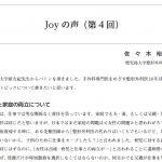 日手会ニュース掲載情報(佐々木助教)