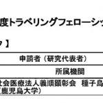 受賞報告(加世田圭一郎先生)